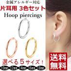 ステンレス フープ ピアス 片耳用 3色セット シルバー ゴールド ピンクゴールド アレルギー対応 レディース メンズ