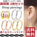 ステンレス フープ ピアス 両耳用 選べる 2色セット シルバー ゴールド ピンクゴールド アレルギー対応 レディース メンズ