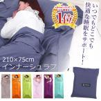 寝袋 インナーシュラフ 洗える アウトドア 掛布団 携帯トラベルシーツ 旅行 コンパクト 軽量 非常用 収納袋つき