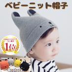 ベビーニット帽 赤ちゃんニット帽子 やわらか 防寒 犬耳 帽子