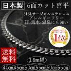日本製 喜平 ネックレス 6面カット チェーン サージカルステンレス アレルギー対応 幅 3.8mm