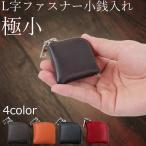 小さい 小銭入れ 極小 コインケース L字型 YKKファスナー ラウンドファスナー 薄型 本革 財布 コンパクト