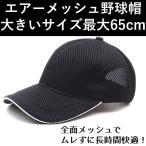 Yahoo!京都おかげさまでヤフーショップ大きい帽子 スポーツ エアーメッシュ キャップ 大きいサイズ ビッグサイズ 野球帽 最大 65CM 無地