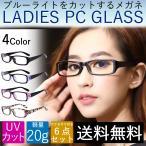 レディース PCメガネ ブルーライトカット UVカット 透明レンズ スクエアタイプ クリアフレーム 男女兼用