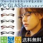 PCメガネ ブルーライトカット 透明レンズ ボストンタイプ クリアフレーム 男女兼用