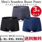 ボクサーパンツ シームレスパンツ 3枚セット シームレス メンズ