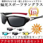 スポーツサングラス 偏光 サングラス UV400 紫外線カット 軽量 6点セット メンズ