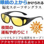 夜用 偏光 サングラス UV400 紫外線カット オーバーサングラス 眼鏡の上からかけられる オーバーグラス 6点セット メンズ イエロー