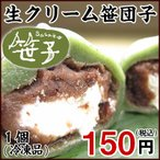 孝泉堂ヤフーショップで買える「孝泉堂名物 生クリーム笹団子 1個」の画像です。価格は140円になります。