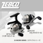 ZEBCO(ゼブコ) 33マイクロ&33Tマイクロ (スピンキャストリール、アンダースピンキャスト)
