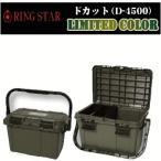 ドカットD-4500 15th限定カラー(タン/オリーブ) リングスター【キャンプハック掲載商品】