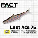 FACT(ファクト) ラストエース75 エバーグリーン