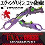 DRSSS(ドレス) EVA×DRESS グラスパー エヴァ初号機カラー
