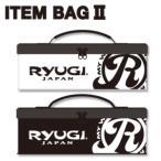 アイテムバッグ2 リューギ(RYUGI)