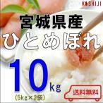 米 10kg (5kg×2) 送料無料 宮城県産 ひとめぼれ H30年産 画像