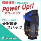 マイパワー 【男性用】