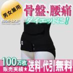 腰痛ベルト【コシラック・スポーツ+ワンベルトブラック・ミニ: お得セットミニ】koshiluck-belt