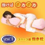 【すぐに使える10%OFFクーポン配布中】スペース暖 ポカポカ抱き枕