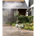 ゴトウのミストdeクールシャワー スタンドビッグ 870418 ミストシャワー 霧 噴霧器 家庭用 熱中症対策