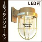 松本船舶明器具 1-FR-G (1号フランジ ゴールド) 屋外灯 その他屋外灯 ランプ別売 白熱灯