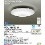 大光電機照明器具 DCL-38460W シーリングライト リモコン付 LED≪即日発送対応可能 在庫確認必要≫