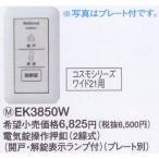 パナソニック 電気錠システム EK3850W