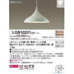 T区分 パナソニック照明器具 LGB10221LE1 ペンダント LED