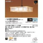 T区分 パナソニック照明器具 LGB12602LE1 ペンダント LED