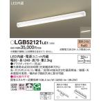 天井直付型・壁直付型 LED(電球色) 多目的シーリングライト 拡散タイプ Hf蛍光灯32形定格出力型2灯器具相当 Hf32形定格出力型 LGB52121 LE1