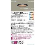 T区分 パナソニック照明器具 LGB71001LU1 ダウンライト 一般形 LED