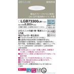 パナソニック照明器具 LGB73300LB1 ダウンライト 一般形 LED