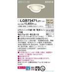 T区分 パナソニック照明器具 LGB73471LE1 ダウンライト ユニバーサル LED