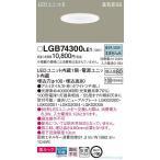 T区分 パナソニック照明器具 LGB74300LE1 ダウンライト 一般形 LED