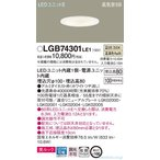 H区分 パナソニック照明器具 LGB74301LE1 ダウンライト 一般形 LED