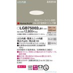 H区分 パナソニック照明器具 LGB75002LB1 ダウンライト 一般形 LED