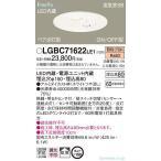 パナソニック照明器具 LGBC71622LE1 ダウンライト 一般形 LED