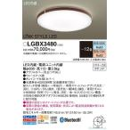 T区分 パナソニック照明器具 LGBX3480 シーリングライト リモコン別売 LED