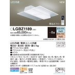 T区分 パナソニック照明器具 LGBZ1189 シーリングライト リモコン付 LED