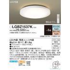 T区分 パナソニック照明器具 LGBZ1537K シーリングライト リモコン付 LED