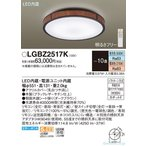 T区分 パナソニック照明器具 LGBZ2517K シーリングライト リモコン付 LED