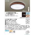 T区分 パナソニック照明器具 LGBZ3517K シーリングライト リモコン付 LED