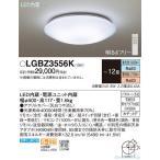 T区分 パナソニック照明器具 LGBZ3556K シーリングライト リモコン付 LED