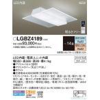 T区分 パナソニック照明器具 LGBZ4189 シーリングライト リモコン付 LED