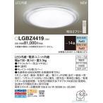 T区分 パナソニック照明器具 LGBZ4419 シーリングライト リモコン付 LED