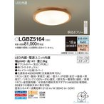 パナソニック照明器具 LGBZ5164 シーリングライト リモコン付 LED