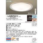 T区分 パナソニック照明器具 LGBZ5211 シーリングライト リモコン付 LED