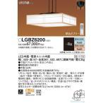 T区分 パナソニック照明器具 LGBZ6200 ペンダント リモコン付 LED