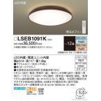 パナソニック照明器具 LSEB1091K (LGBZ3539K相当品) シーリングライト リモコン付 LED
