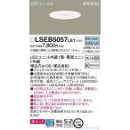 パナソニック照明器具 LSEB5057LE1 (LGB73300LE1相当品) ダウンライト 一般形 LED