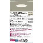 パナソニック照明器具 LSEB5058LE1 (LGB73301LE1相当品) ダウンライト 一般形 LED